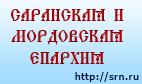 Саранская и Мордовская епархия