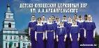 Детско-юношеский церковный хор имени А.А.Архангельского